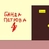 Гриша часть 2