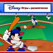 Микки Маус бейсболист